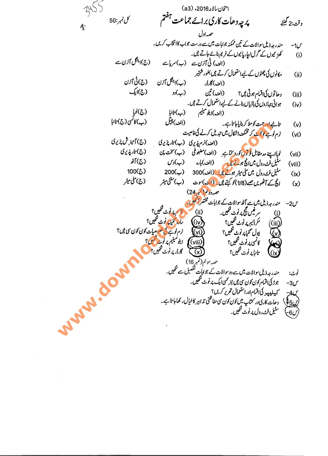 7th Class Old Question Papers (2016) for Islamabad Model