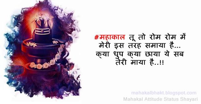 mahakal status, mahakal shayari, mahadev status, mahadev shayari, bholebaba status, bholebaba shayari, attitude status, whatsapp status, hindi status, hindi shayari
