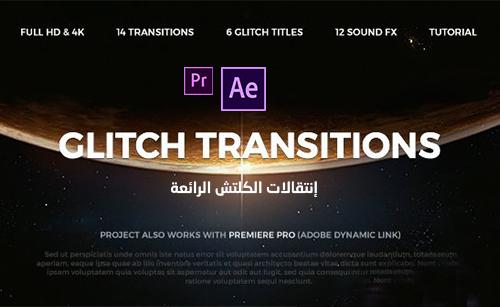 انتقالات افترافكت وبريمير انتقالات الكلتش Glitch Transitions  الائعة مع نصوص بتأثير الكلتش للافترافكت والبريمير مجانا