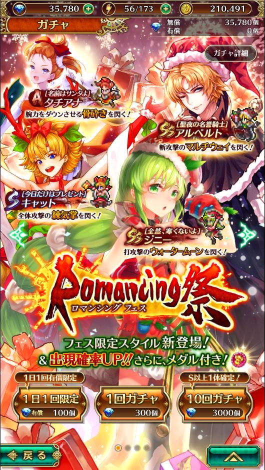 【ロマサガRS】クリジニーとキャット狙いでRomancing祭ガチャ ...