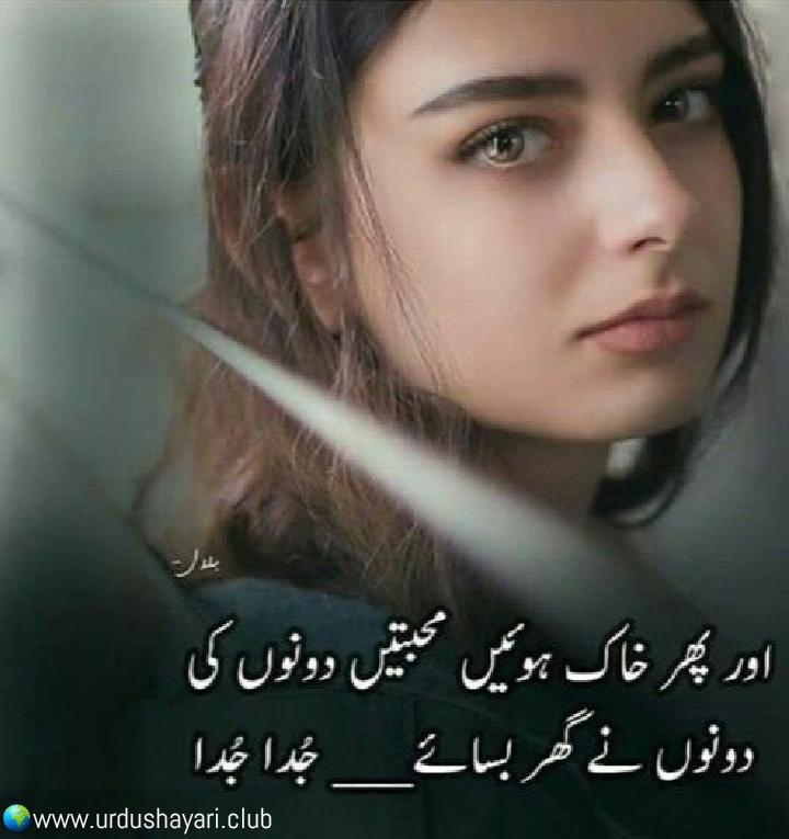 2 Lines Sad Poetry | Bewafa Poetry | Urdu Shayari | www