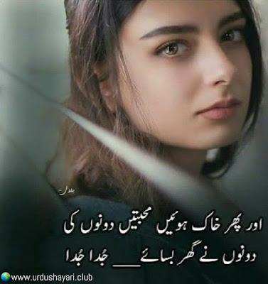 """Aur Phir Khak Hui """"Muhabbatein"""" Dono Ki  Dono Nay Ghar Baseya---Juda, Juda..!!  #Sadshayari"""