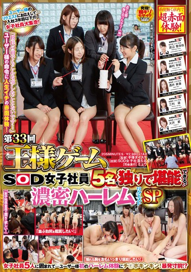 33rd King Game SOD Female Employees Five People Are Able To Enjoy Yourself