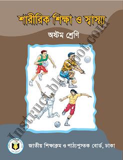 NCTB Class Eight Sharirik Shikkha o Swastho