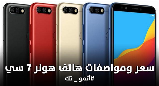 مواصفات وسعر هاتف هواوي هونر 7 سي Huawei Honor 7C