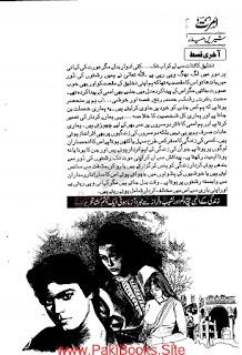 Amrat Novel Episode 24 Last By Shireen Haider
