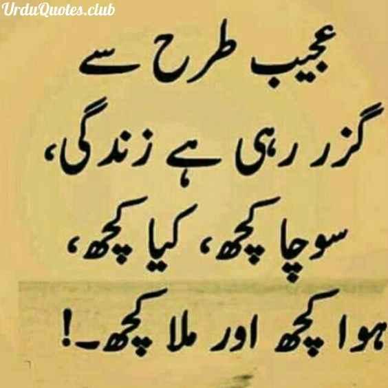 urdu quotes on life with images | Zindagi Quotes - Urdu