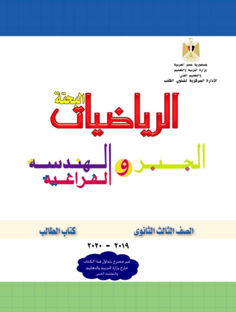 تحميل كتاب الجبر والهندسة الفراغية للصف الثالث الثانوى 2020/2019 - الطبعه الجديده من الوزارة