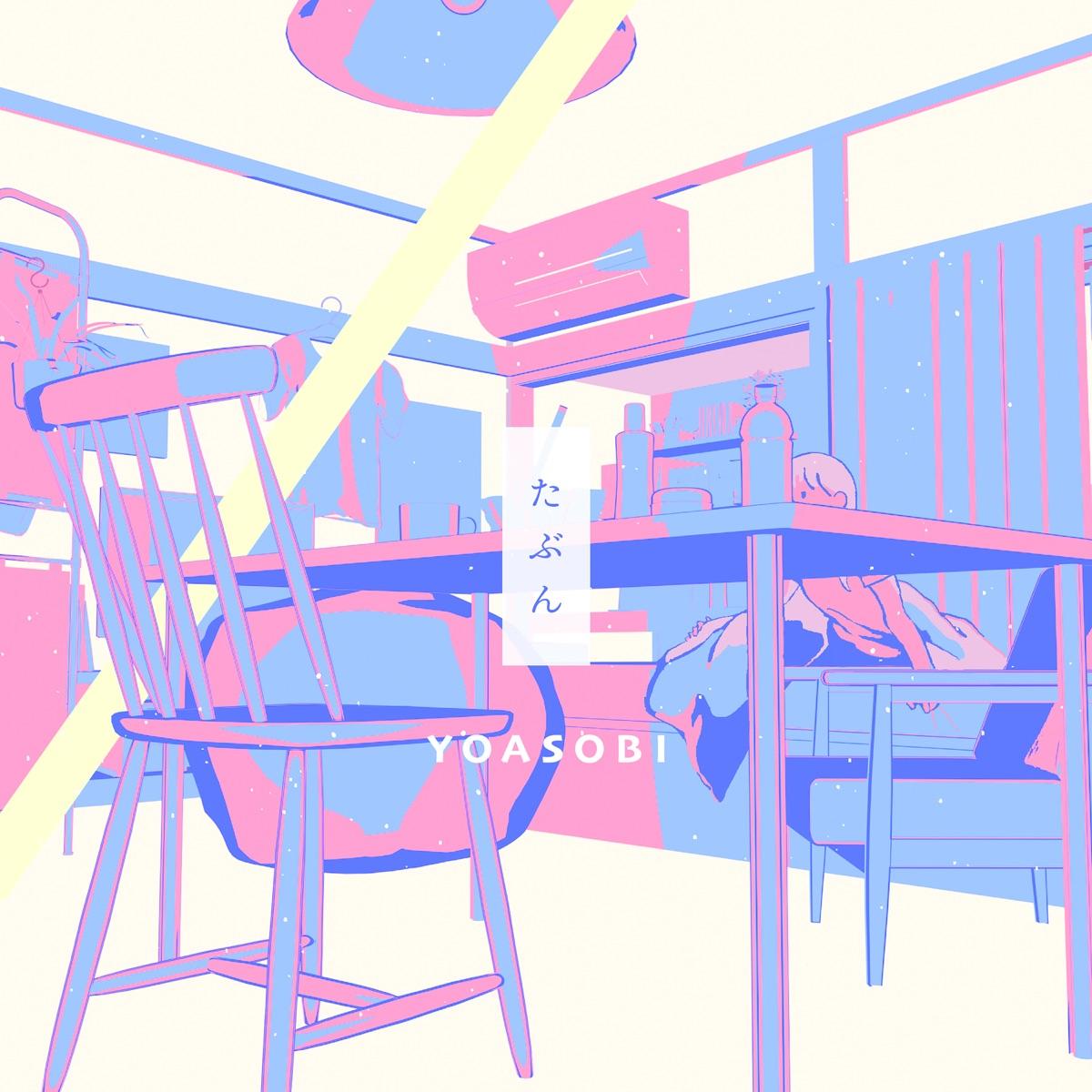YOASOBI - Tabun たぶん [2020.07.20+MP3+RAR]
