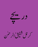 Dareechy Book by Col Shafiq Ur Rehman