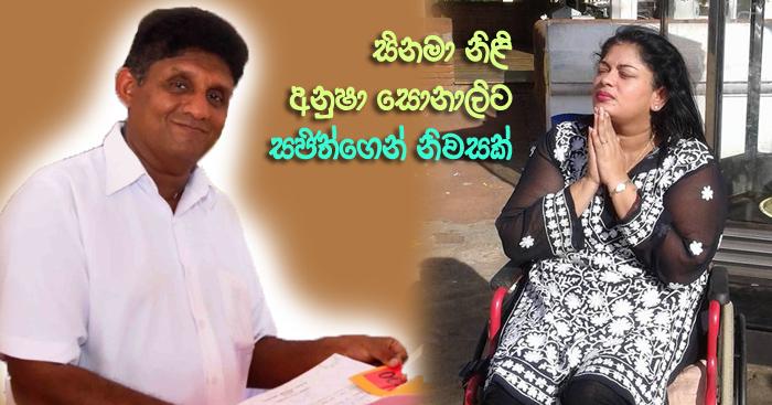 https://www.gossiplankanews.com/2019/01/anusha-sonali-sajith-home.html