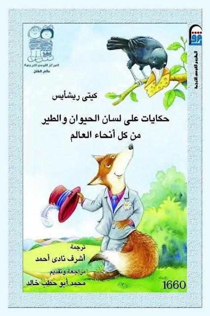 33691161 2282859425274438 3162346667282268160 n - - حكايات علي لسان الحيوان و الطير من كل انحاء العالم