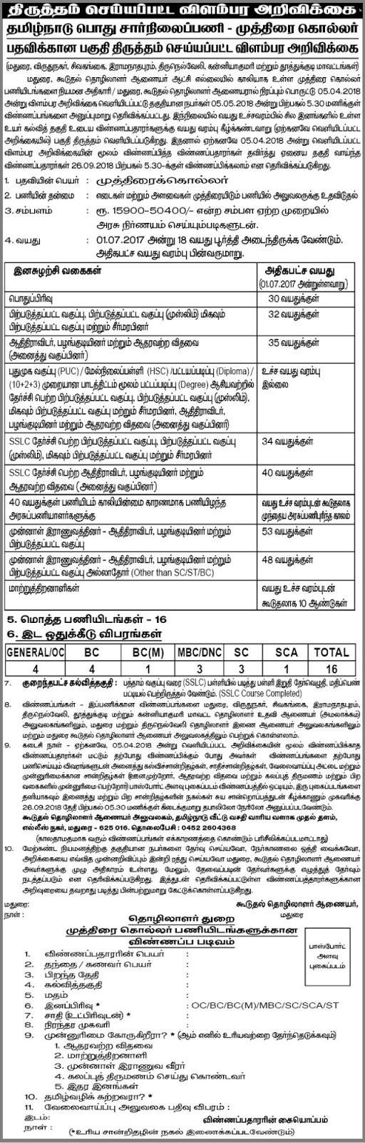 Tamilnadu Labour Department Recruitment 2018 16 Stamping Smith Posts