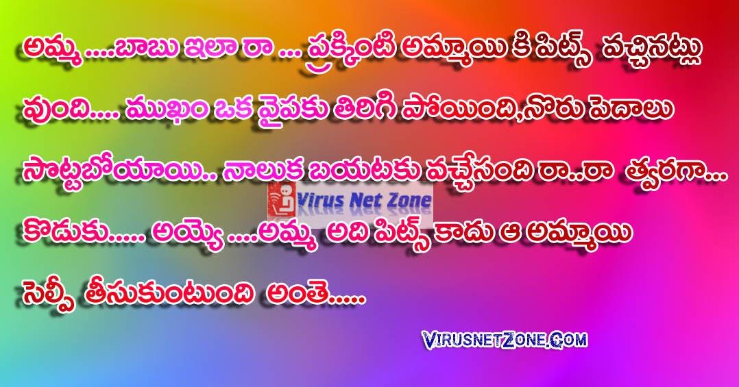 Telugu jokes on mother and son funny jokes in telugu