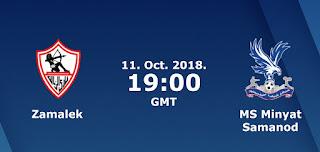 مباشر مشاهده يوتيوب مباراة الزمالك وم ش منية سمنود بث مباشر 11-10-2018 كأس مصر يوتيوب بدون تقطيع