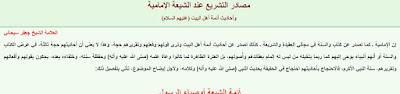 ترك السنة النبوية شرط للتشيع الإمامي بدليل حديث الثقلين