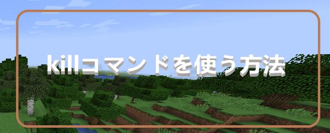 マイクラ キル コマンド コマンド/kill - Minecraft