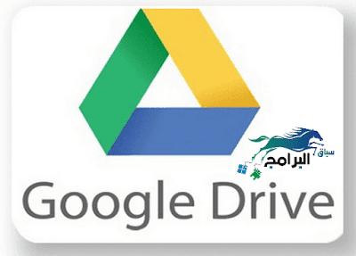 program  google drive