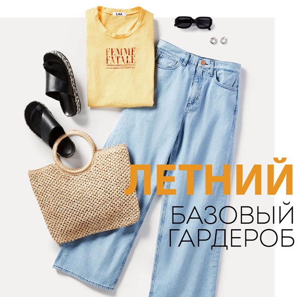 Одежда для летнего базового гардероба