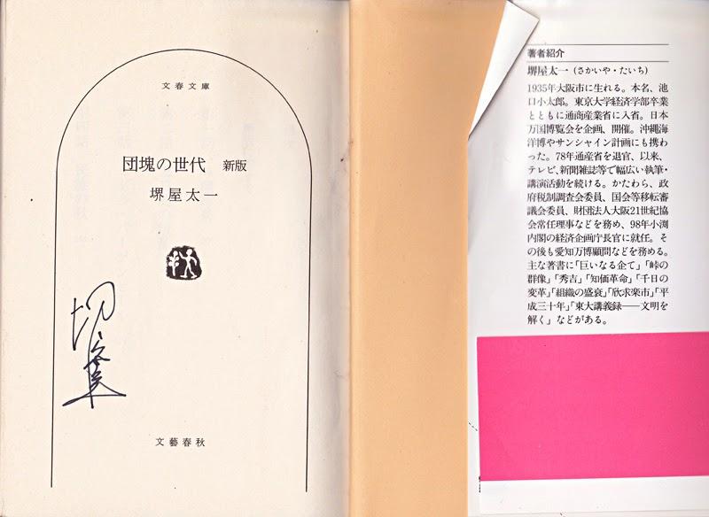 堺屋太一: YAMASEMI WEB BLOG: 団塊世代のヤマセミ狂い外伝 #6. 八代でベビー