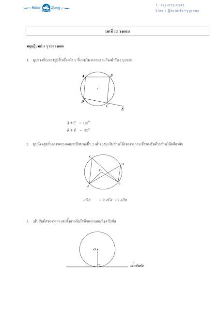 เตรียมสอบเข้า ม.4 มาดูสรุปคณิตศาสตร์ ม.3 เรื่องวงกลม