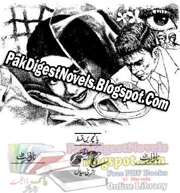 Mii Raqsam Episode 5 Novel By Bushra Siyal Pdf Free Download