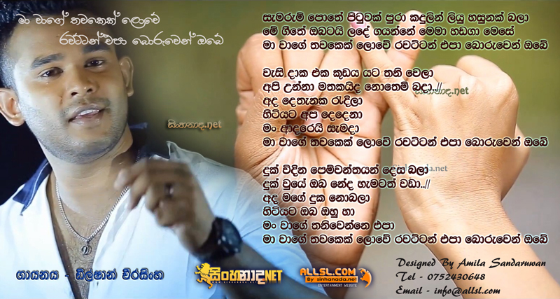 samarum pothe mp3 song