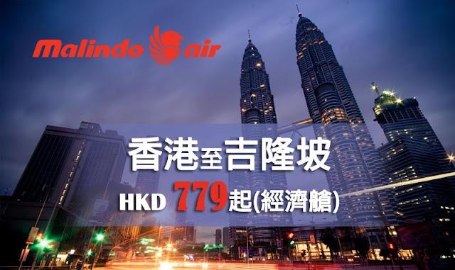 即時出發優惠!馬印航空 香港飛吉隆坡 來回HK$779起,包30kg行李寄艙。