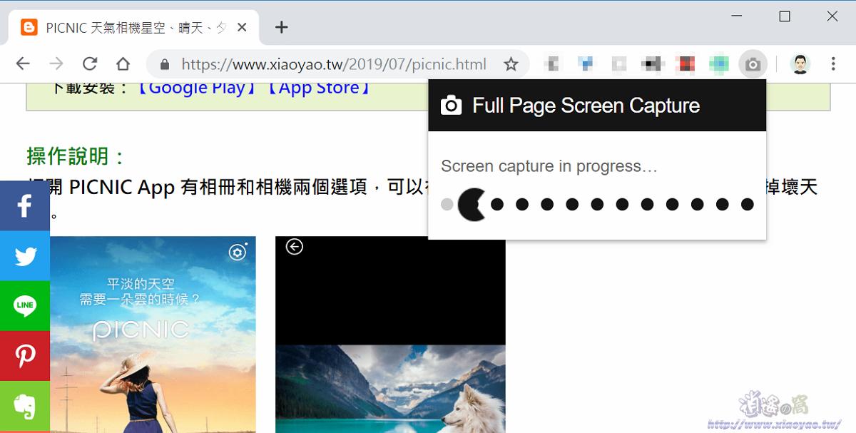GoFullPage 一鍵保存完整網頁截圖
