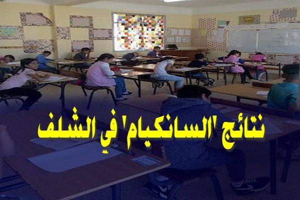 153 إبتدائية تحقق نسبة نجاح 100% في شهادة التعليم الإبتدائي بالشلف