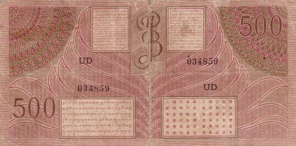 500 rupiah versi DJB 1946 belakang