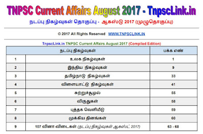 TNPSC Current Affairs August 2017 Tamil  Download PDF