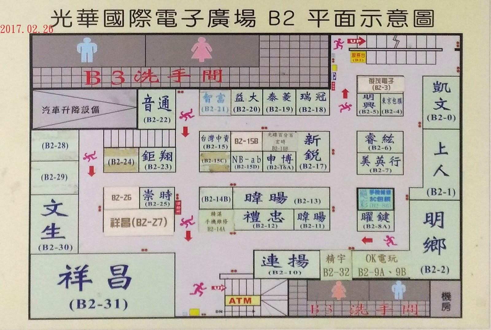浮雲雅築: [研究] 光華國際電子廣場 (光華商場 地下電子城) B2 平面示意圖