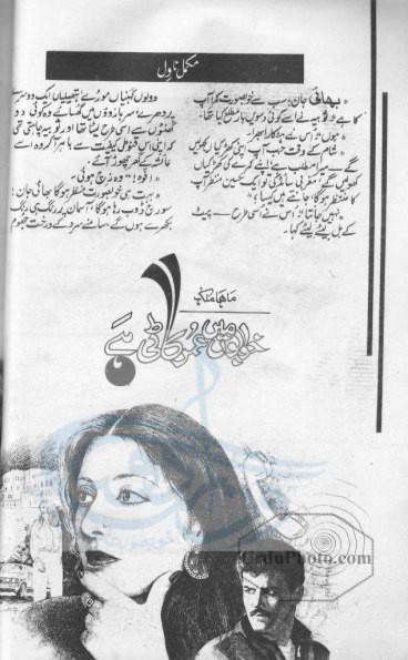 Khawabon main umar kati hai novel by Maha Malik Online Reading