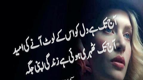 Romantic Poetry Urdu Ghazals Love Romantic Lover Cafe