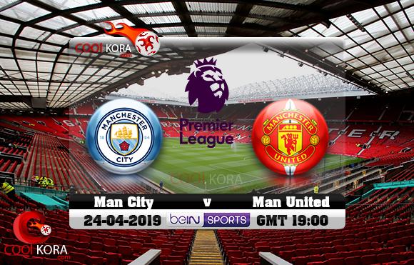مشاهدة مباراة مانشستر يونايتد ومانشستر سيتي اليوم 24-4-2019 في الدوري الإنجليزي