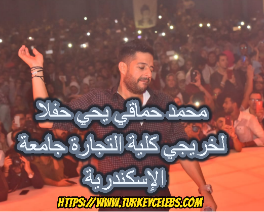Mohamed Hamaki celebrates the graduates of the Faculty of Commerce