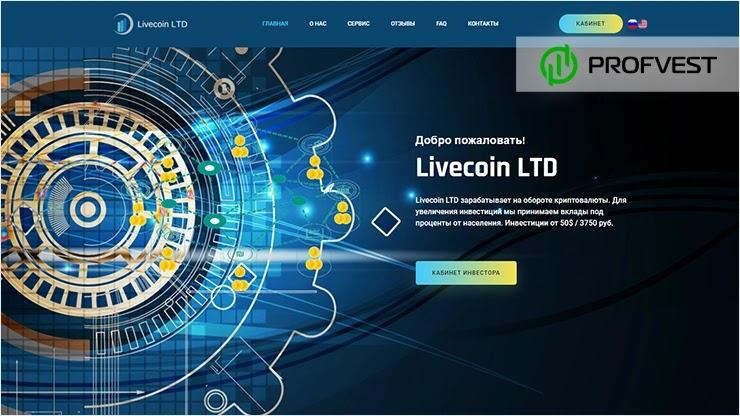 Livecoin LTD обзор и отзывы HYIP-проекта