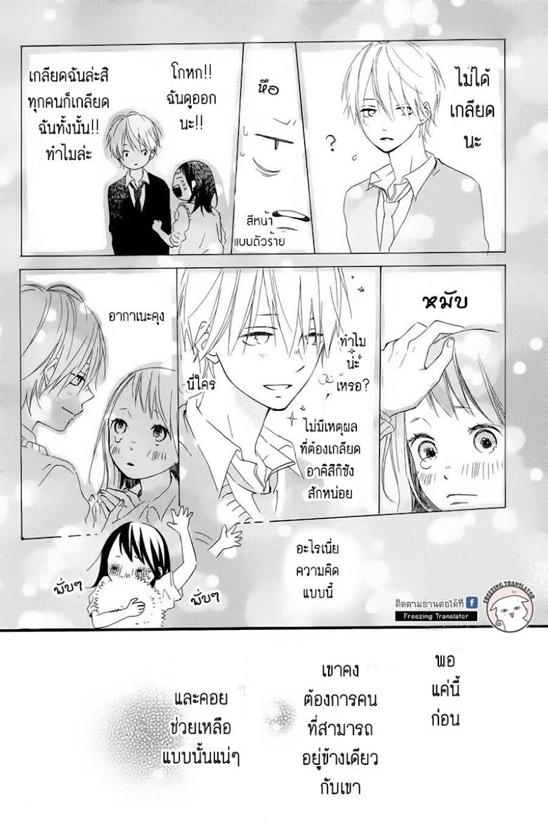 Akane-kun no kokoro - หน้า 12