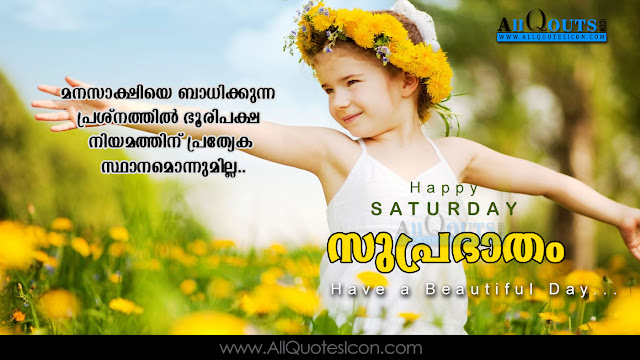 Love Good Morning Quotes In Malayalam