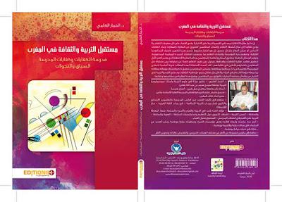 """إصدار جديد في علوم التربية ؛ كتاب :"""" مستقبل التربية و الثقافة في المغرب """""""