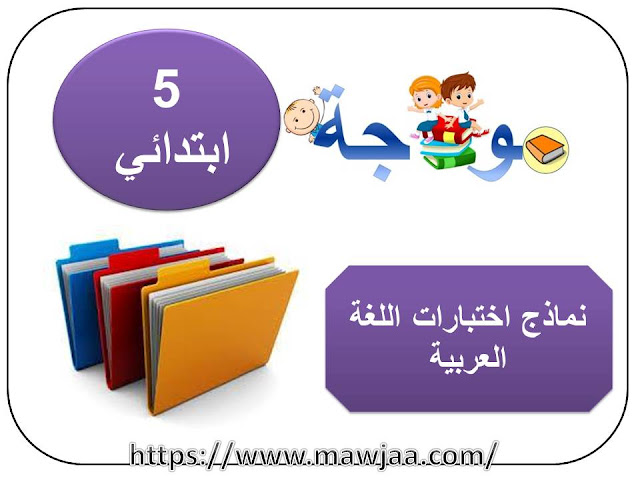 نماذج اختبارات اللغة العربية 5 ابتدائي