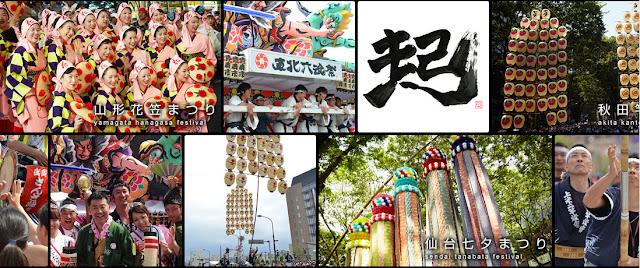 Tohoku Kizunamatsuri Festival 2017, Sendai, Miyagi.