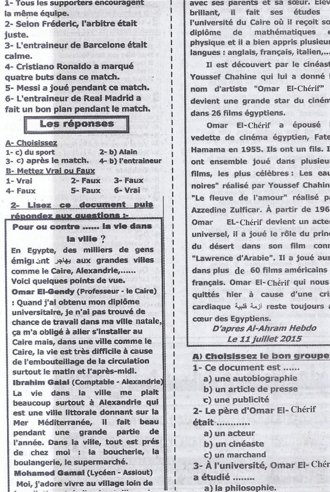 أهم أسئلة اللغة الفرنسية المتوقعة لامتحان الثانوية العامة 2016 بالاجابات  5