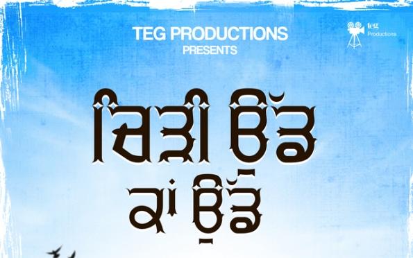 full cast and crew of Punjabi movie Chidi Udd Kaa Udd 2019 wiki, Chidi Udd Kaa Udd story, release date, Chidi Udd Kaa Udd Actress name poster, trailer, Photos, Wallapper