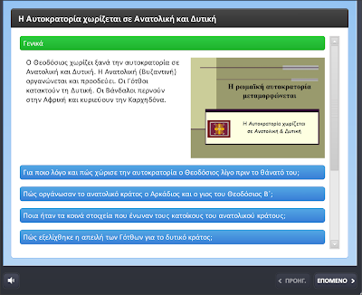 http://users.sch.gr/divan/istoria_09/interaction.swf