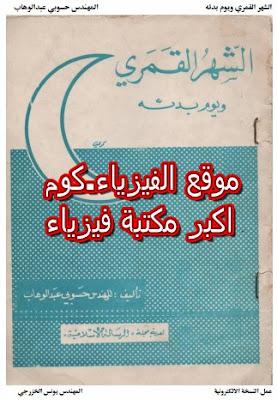 كتاب حساب الشهر القمري ويوم بدئه pdf برابط مباشر