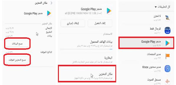 حل مشكلة تنزيل التطبيقات Download Pending في متجر جوجل بلاي
