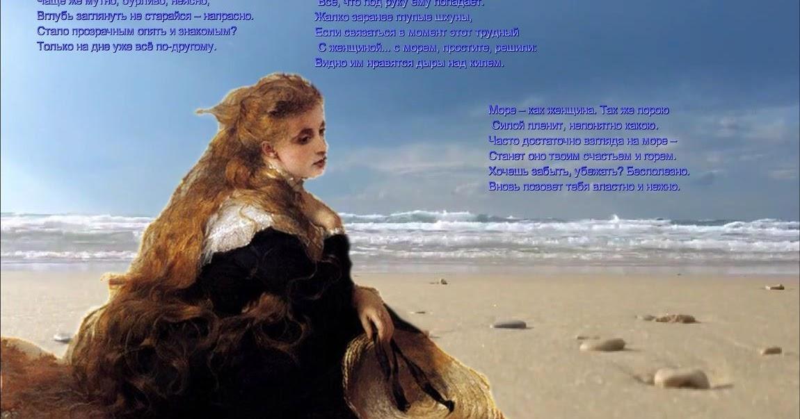 каждой море любви стихи фото мифу решили принести