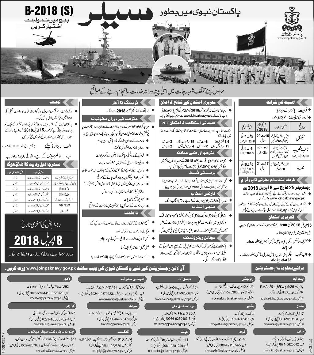Join Pakistan Navy as a Sailor in Multiple Cities 2018